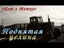 Поднятая целина feat. Владимир Высоцкий - Белое безмолвие. Студия Кот в Мешке.