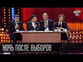 Ночь после выборов | Вечерний Квартал 19.12.2015