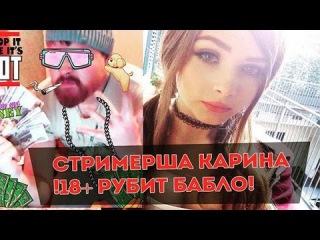 500 000 рублей СТРИМЕРША КАРИНА CS:GO
