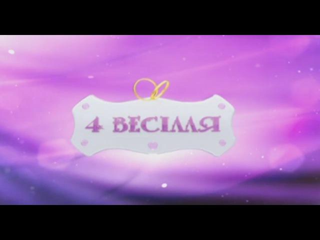 Чотири весілля. 5 сезон – випуск 1 02.02.2016 – 4 в Шаргороді, Одесі, Бердянську і Олешові