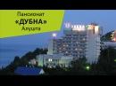 Пансионат Дубна Алушта Крым