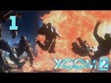 XCOM 2 ► Прохождение, часть 1 ► Спасение шефа
