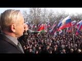 23 февраля 2014. Севастополь. На площади Нахимова в Севастополе состоялся митинг народной воли
