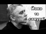 Лесь Подерв'янський - Йоко та самура