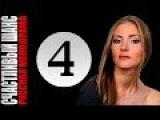 Счастливый шанс 4 серия (2014) Мелодрама фильм кино сериал - YouTube