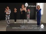 OPEN KIDS - Не танцуй - Официальный видео урок по хореографии из клипа (part III)  - Звуки ын7 онО рн я6 о г)n Art Studio
