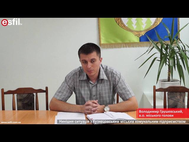 Нинішня ситуація з Кузнецовським міським комунальним підприємством