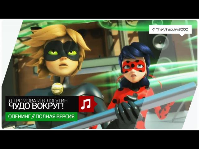 Леди Баг и Супер-Кот - Дарья Громова Вячеслав Логутин - Чудо вокруг! (Soundtrack) | Russian