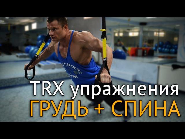 TRX упражнения на грудь и спину дома и на природе trx eghf;ytybz yf uhelm b cgbye ljvf b yf ghbhjlt