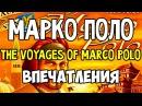 Марко Поло. Впечатления. The Voyages of Marco Polo.