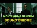 Sound Bridge, Audio match cut - приемы монтажа