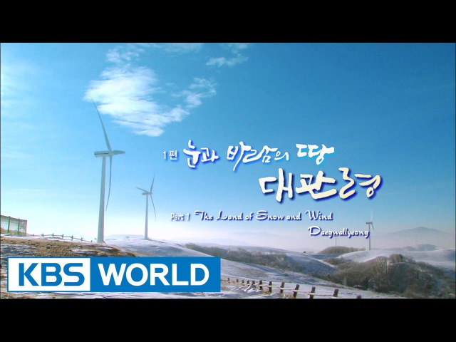 Korean Geographic | 코리언 지오그래픽 - Ep.1 : The Land of Snow and Wind Daegwallyeong (2014.12.15)