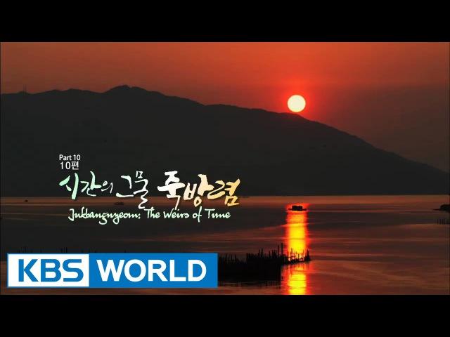 Korean Geographic   코리언 지오그래픽 - Ep.10 : Jukbangnyeom, The Weirs of Time (2015.01.02)