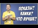Рекламная кампания в соцсетях ставки и цены Оплата за показы или оплата за клики