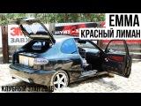 EMMA Красный Лиман 2016 Клубный Этап