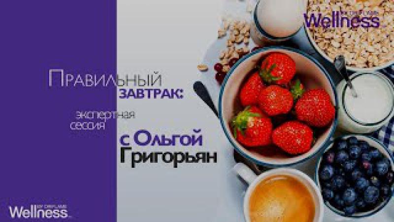 Правильный завтрак экспертная сессия с Ольгой Григорьян