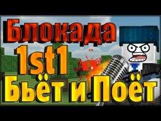 Блокада - 1st1 Бьёт и Поёт