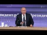 Большая пресс-конференция Владимира Путина 2015. Часть 2 - Выступления президента России