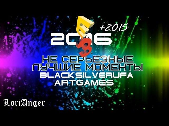 BlackSilverUfa ArtGames [E3 2016 bonus E3 2015] Лучшие моменты!