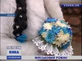 6АТОвець зі Шполи знайшов наречену дорогою на війну