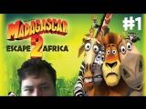 Мадагаскар 2: Побег из африки [Прохождение игры] - Часть 1