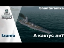 World of Warships - IJN Izumo