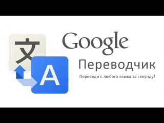 Нат и Ло - Гугл Транслейт
