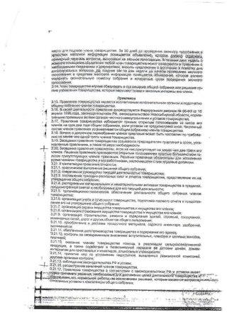 исковое заявление об истребовании учредительных документов и печати снт - фото 10