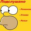 ПОДСЛУШАНО Романовка-Углово-Корнево-Рахья