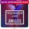 Танцы в Барнауле! HUSTLE, Disco swing !