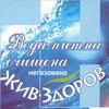 """Жив-Здоров"""