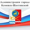 Администрация города Каменск-Шахтинский