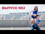 Команда Nissan. Выпуск #2. Антон Воротников и Мария Командная встречают новых героев!