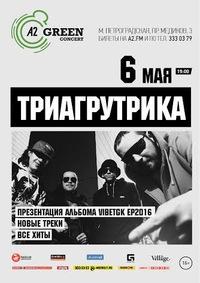 Триагрутрика / 06.05 / A2 Green Concert
