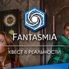 Реалити-квест Fantasmia   Новосибирск
