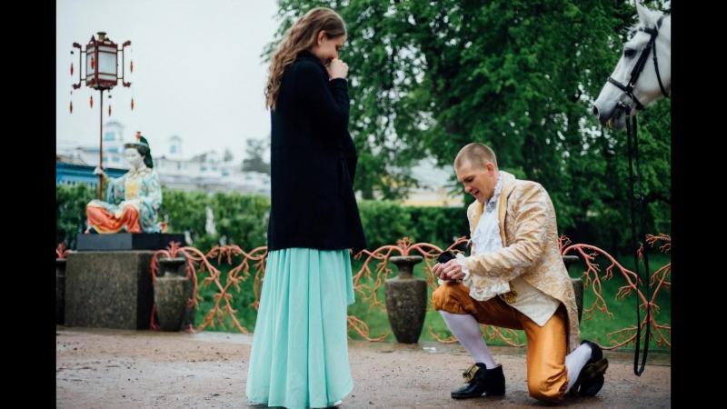 Принц на белом коне делает предложение руки и сердца своей девушке