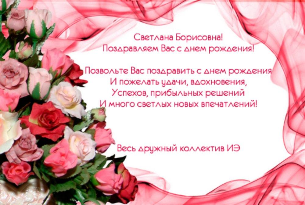 Поздравление С Рождением Директору Женщине