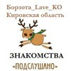 БОРЗОТА_Lave_ЗНАКОМСТВА Киров ПОДСЛУШАНО
