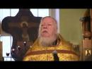 035 2011 12 11 Проповедь на Неделю 26 ю по Пятидесятнице Рождественский пост Исцеление в субботу