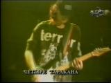 Четыре Таракана feat. Роман Шахновский - Мальчики-танчики (Концерт в клубе Форт Росс, 1996)