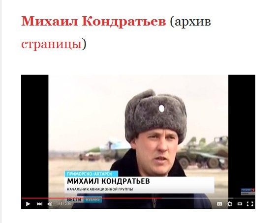 ГУР Минобороны обнародовал список подразделений армии РФ в Сирии - Цензор.НЕТ 7929
