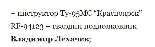 ГУР Минобороны обнародовал список подразделений армии РФ в Сирии - Цензор.НЕТ 9903