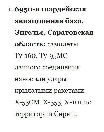 ГУР Минобороны обнародовал список подразделений армии РФ в Сирии - Цензор.НЕТ 923