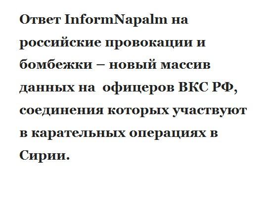 ГУР Минобороны обнародовал список подразделений армии РФ в Сирии - Цензор.НЕТ 7771