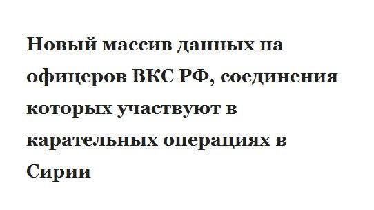 ГУР Минобороны обнародовал список подразделений армии РФ в Сирии - Цензор.НЕТ 5663