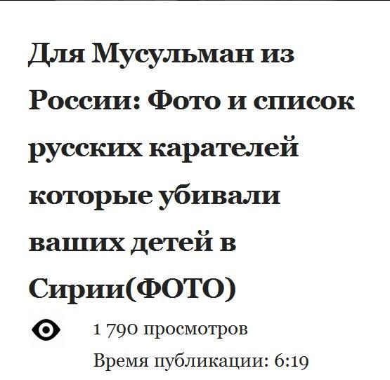 ГУР Минобороны обнародовал список подразделений армии РФ в Сирии - Цензор.НЕТ 9302