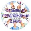 Отзывы и предложения СЗГМУ им. И.И. Мечникова