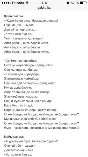 """Текст песни """"Айта берсин"""""""
