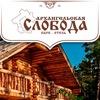 Архангельская Слобода (база отдыха, ресторан)