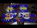 2x20W 36V 600mA 30W 36V 900mA 2x30W сколько LUX при различном питании c aliexpress